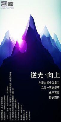 光棍节节日宣传企业文化平面海报设计