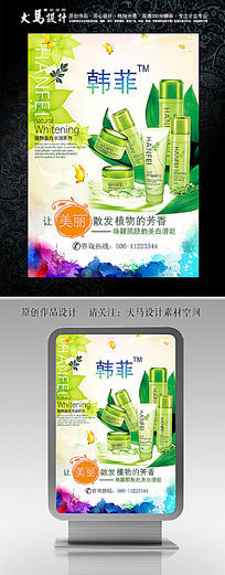 韩非护肤化妆品海报设计