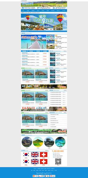简约大气旅游网页设计 PSD