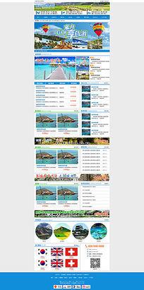 简约大气旅游网页设计