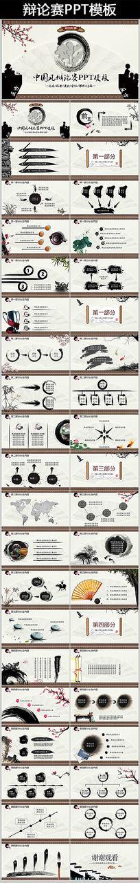 中国风辩论赛动态PPT模板