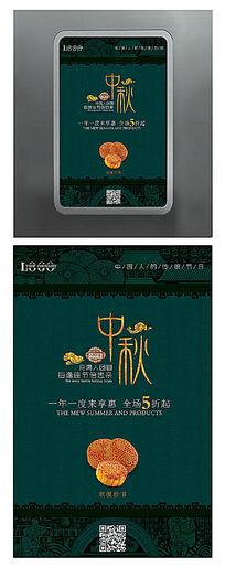 中国风绿色中秋月饼海报