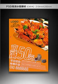 蟹宴优惠特价活动螃蟹宣传单页