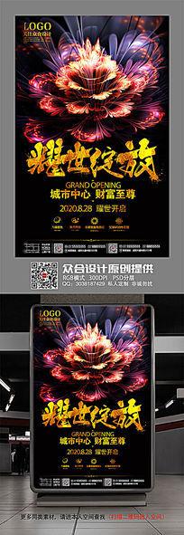 炫彩创意房地产开盘宣传海报设计