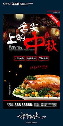 创意舌尖上的中秋中秋节烤鸭美食海报
