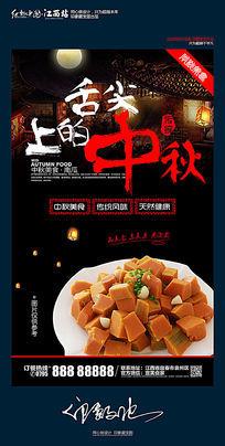 创意舌尖上的中秋中秋节南瓜美食海报
