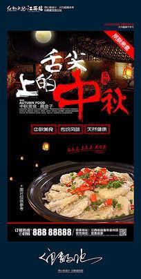 创意舌尖上的中秋中秋节藕夹美食海报