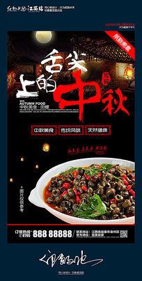 创意舌尖上的中秋中秋节田螺美食海报