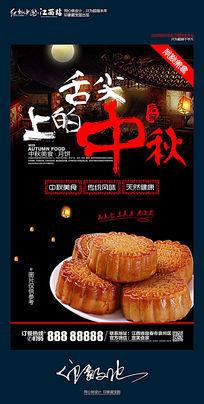 创意舌尖上的中秋中秋节月饼美食海报