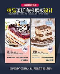 蛋糕店图片设计