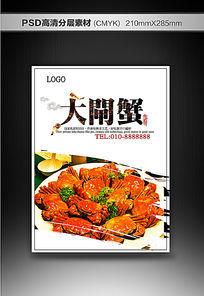 大闸蟹蟹宴中国风简约现代宣传单页