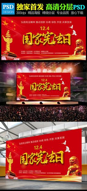 国家宪法日海报宣传展板