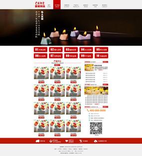 蛋糕网页模板