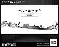 简约大气房地产水墨宣传海报设计