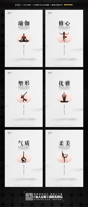 简约中国风瑜伽禅意宣传挂画海报