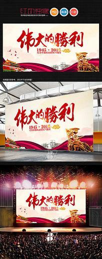 抗战胜利纪念日红色革命宣传展板