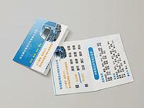 蓝色折叠简约物流名片