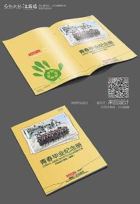 青春毕业纪念册封面设计