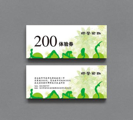 清新绿色瑜伽优惠券
