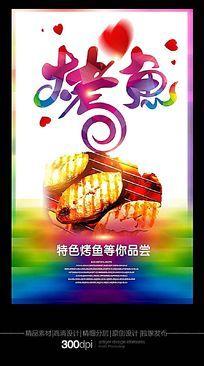 时尚烤鱼海报