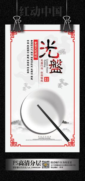食堂文化建设光盘海报