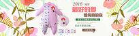 手绘花朵背景淘宝首页banner促销海报PSD