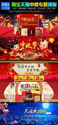 淘宝天猫中秋钜惠海报首页店铺模板