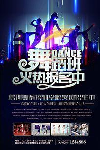 舞蹈班招生培训海报