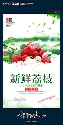新鲜荔枝水果促销海报设计