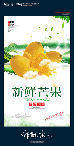 新鲜芒果水果促销海报设计