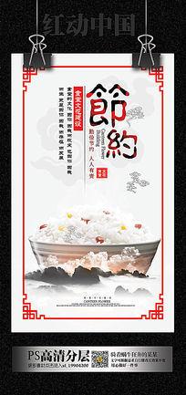 学校食堂文化节约海报