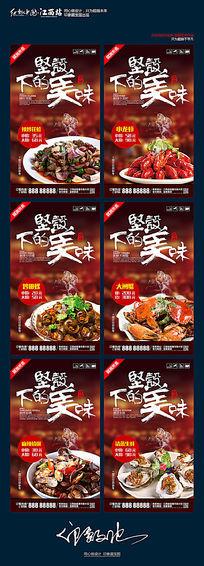 整套海鲜类创意美食宣传海报设计