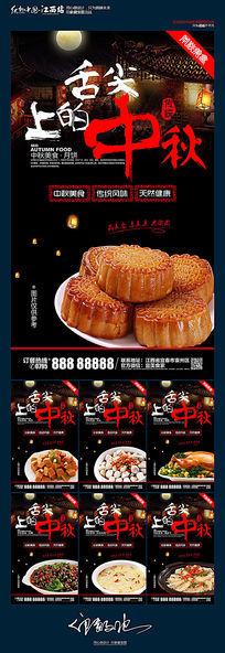 整套舌尖上的中秋中秋节美食海报设计
