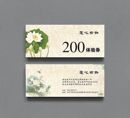 中国风荷塘瑜伽优惠券