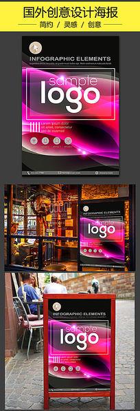紫红光影企业商务创意海报