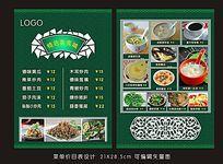 川味美食菜单