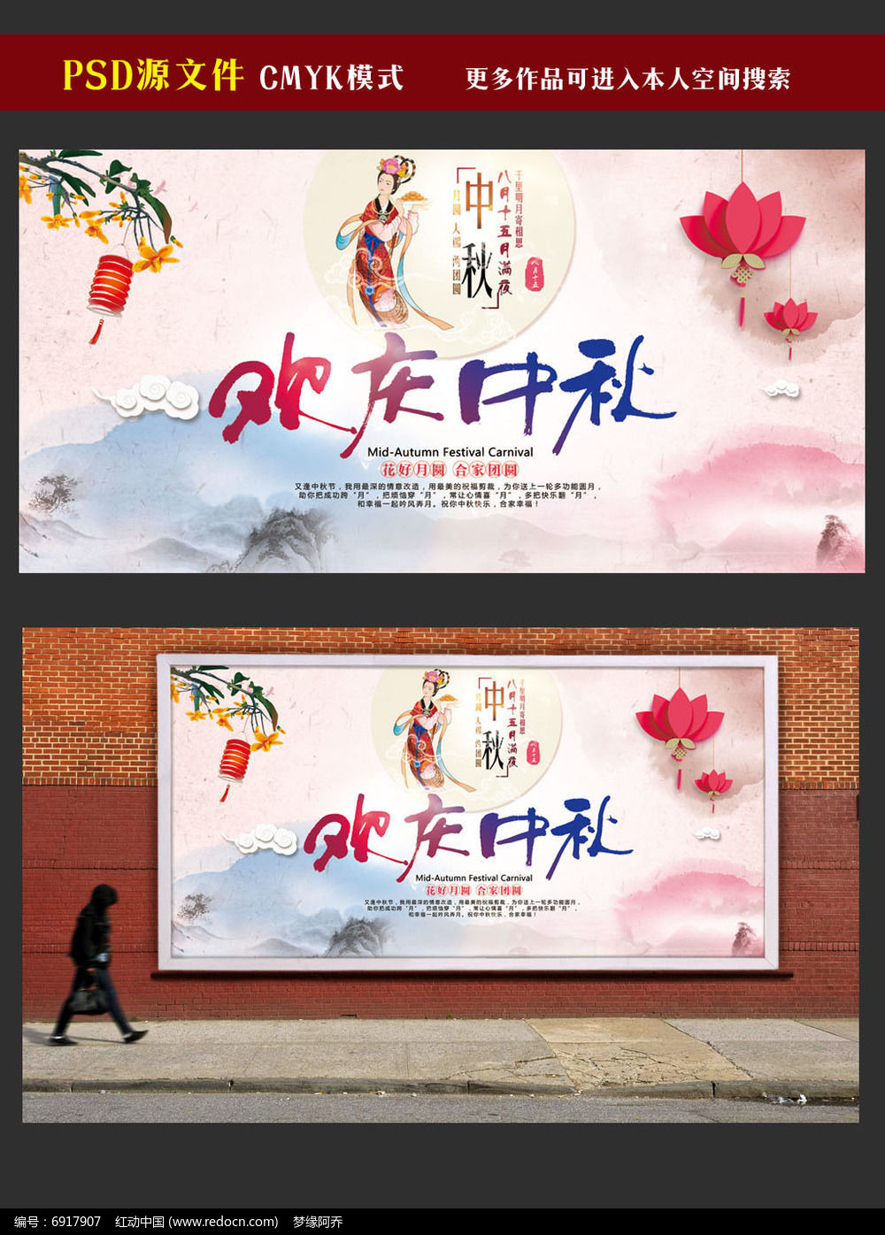 欢庆中秋节宣传海报模板图片