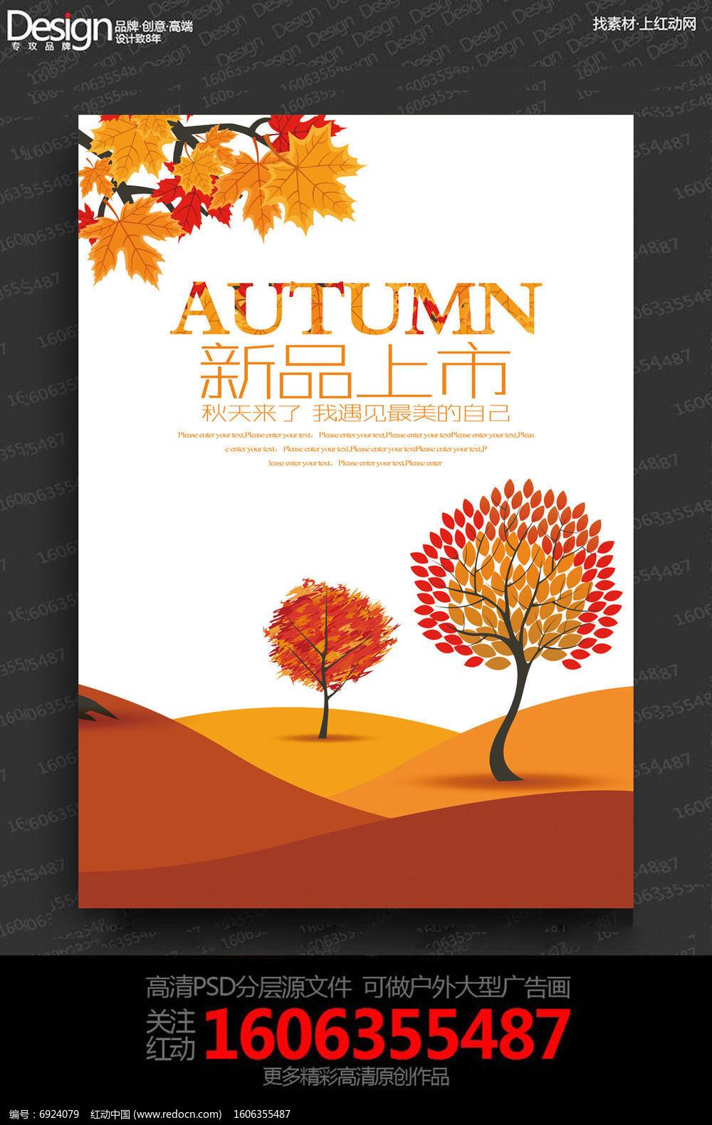 简约创意秋季新品上市宣传海报设计