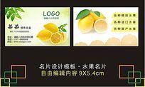 柠檬名片背景