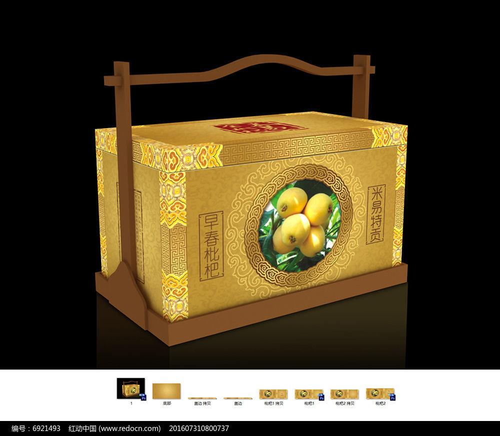 琵琶水果包装盒设计图片