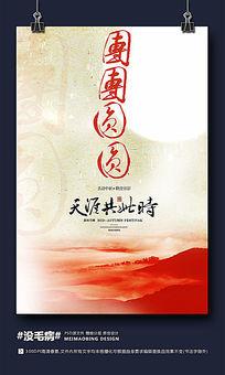 团团圆圆中秋节创意海报