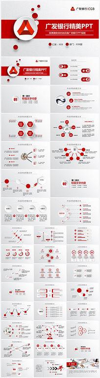 微立体广发银行广东发展银行理财动态PPT模板