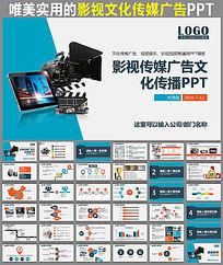 文化广告传媒影视媒体网络视频摄像摄像PPT
