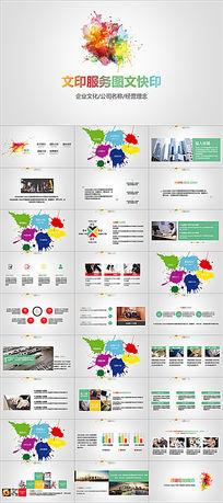 文印服务图文彩色喷墨效果动画PPT模板