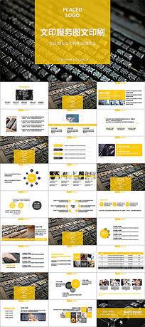 文印服务图文印刷活字印刷动画PPT模板