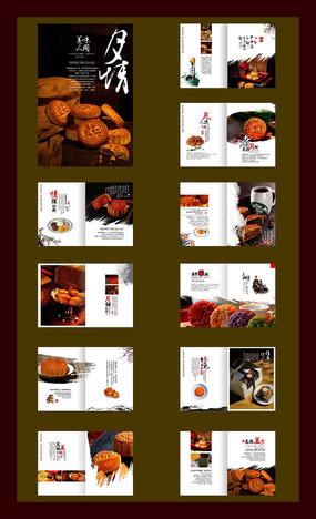 中秋月饼画册模板