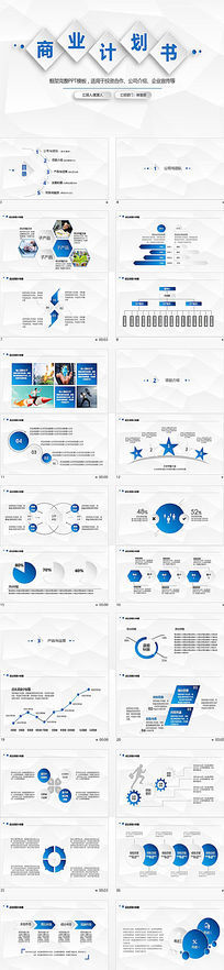 最新简洁蓝色商业计划书营销策划书ppt模板下载