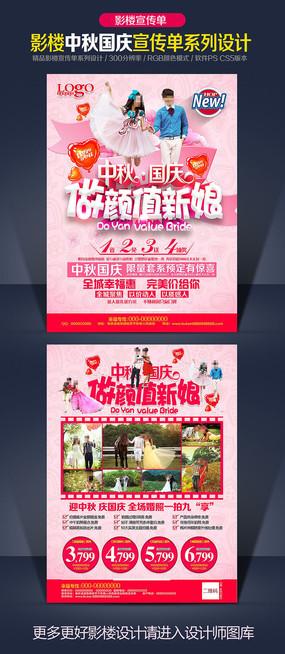 粉色中秋国庆影楼宣传单