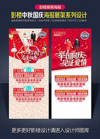 婚庆影楼宣传展架模板