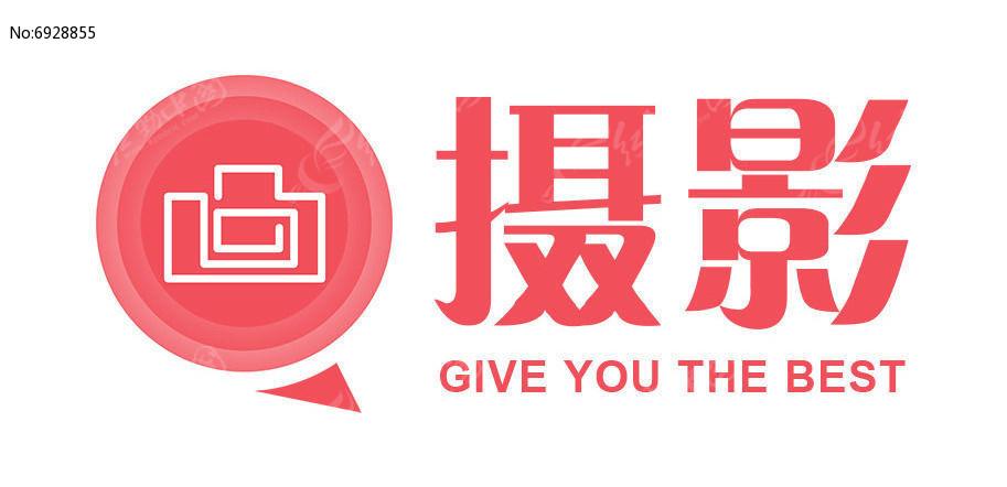 摄影时尚logo图片